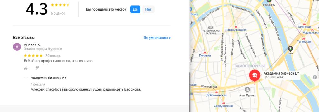Крайне лаконичный отзыв на Яндекс-картах оказался единственным на этом ресурсе