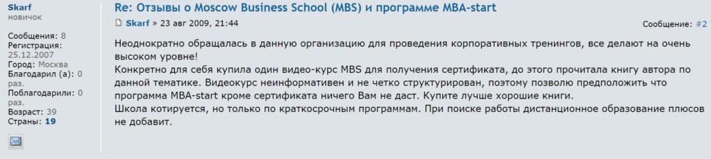 Moscow Business School вызывает дискуссию