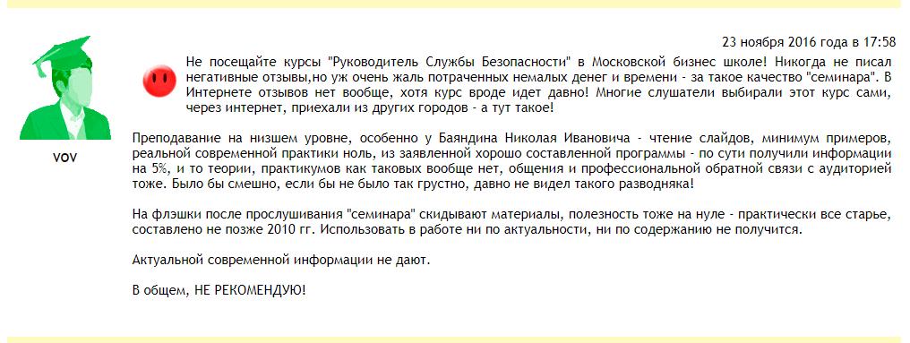 О крайне плохом качестве подготовки говорят отзывы Moscow Business School