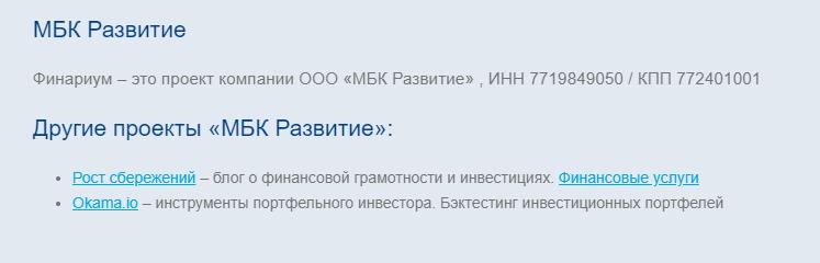 Официальный сайт финариум прямо говорит о других проектах