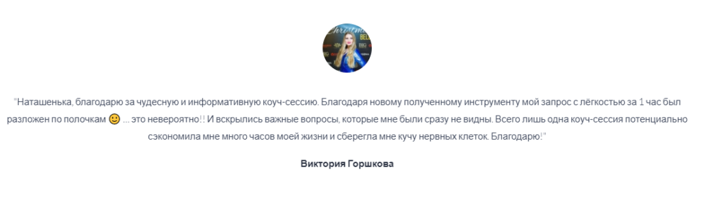 Отзыв о Наталье Юсовой - все по полочкам