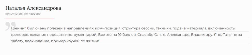 Отзыв про обучение Александры Прицкер