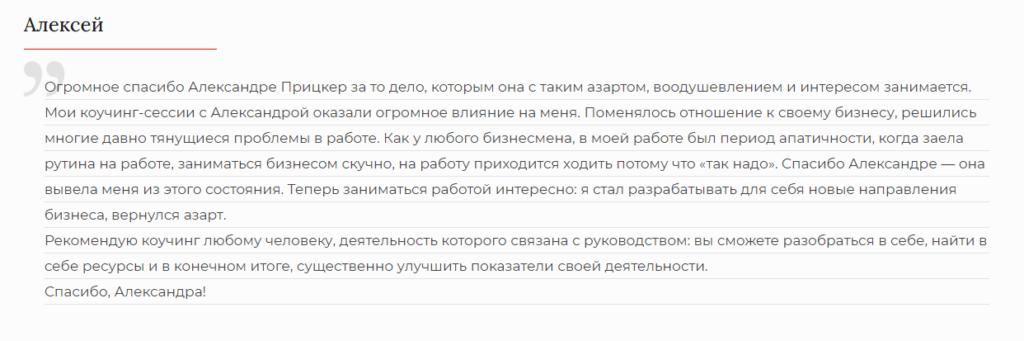 Отзывы об Александре Прицкер от корпоративных клиентов