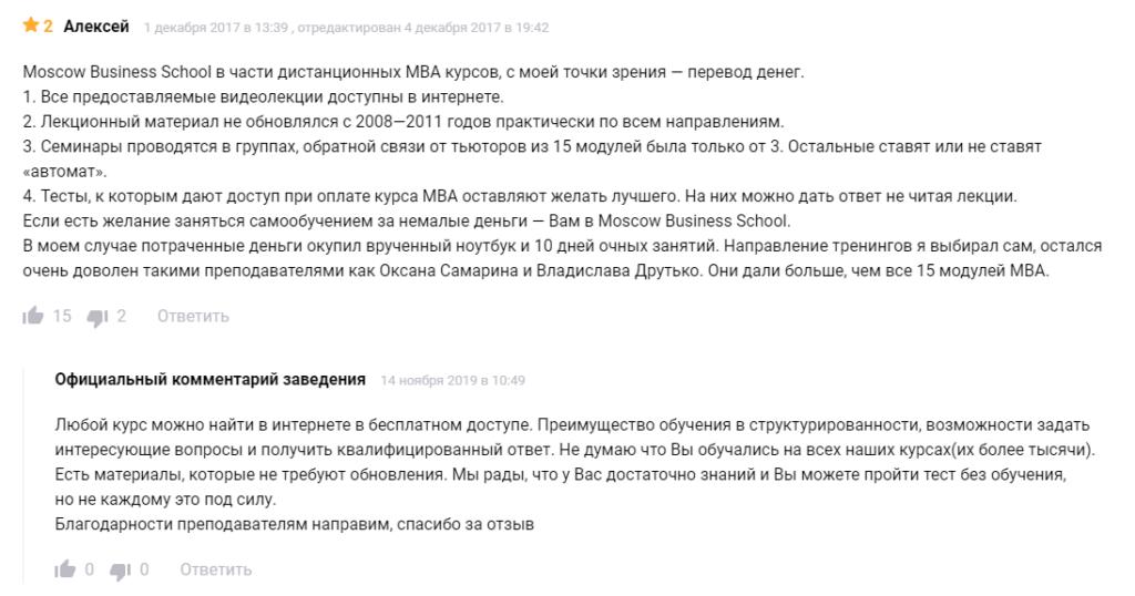 не столь благодушный отзыв о Moscow Business School
