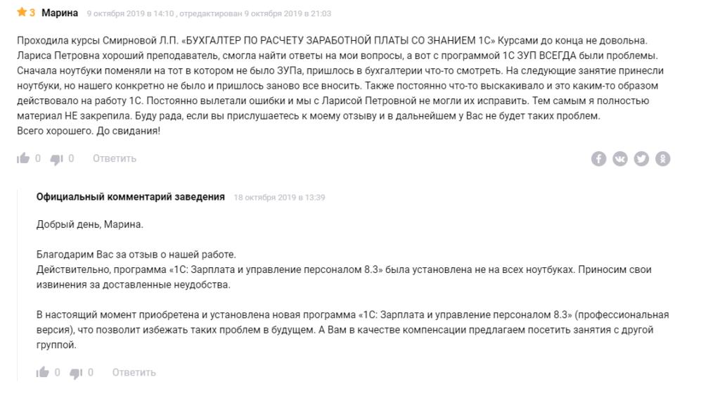 организаторы бизнесарт признали ошибку из отзывов о Бизнесарт