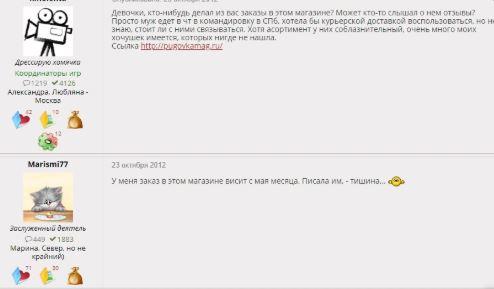 интернет-магазин пуговка отзывы реальная информация правда