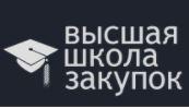 Высшая школа закупок