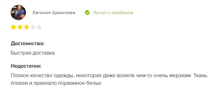 """Евгения Шамилева о покупке в """"SHEIN"""""""