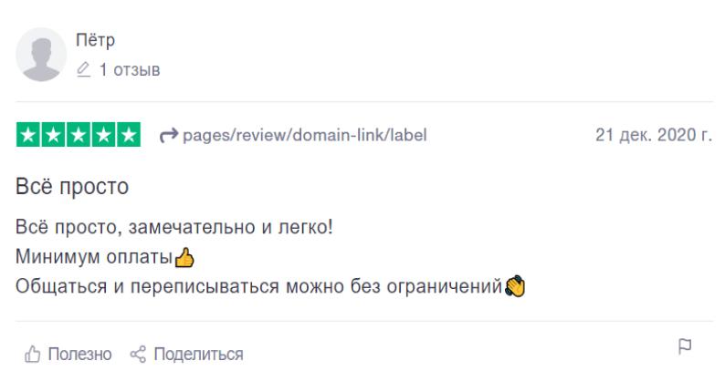 Отзыв Петра о сайте знакомств «Мамба»