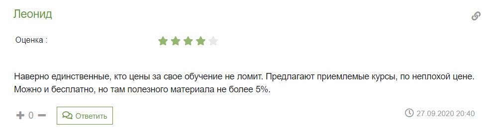 Отзыв Леонида об обучении в «ФИНАМ»