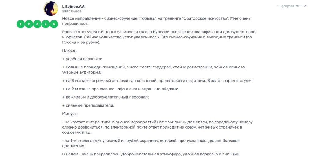 Отзыв Litvinov.AA об обучении в «Потенциале»