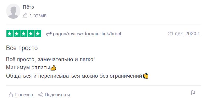 """Отзыв Петра о """"Badoo"""""""