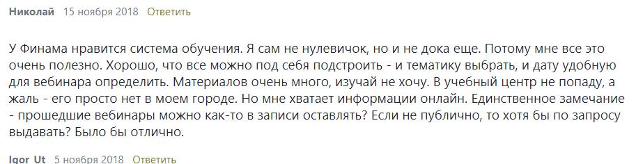 Отзыв Николая об обучении в «ФИНАМ»