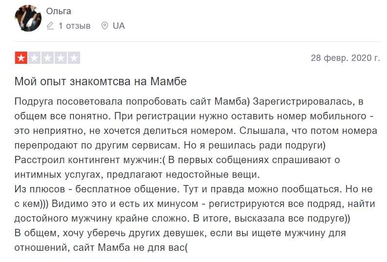 Отзыв Ольги  о сайте знакомств «Мамба»