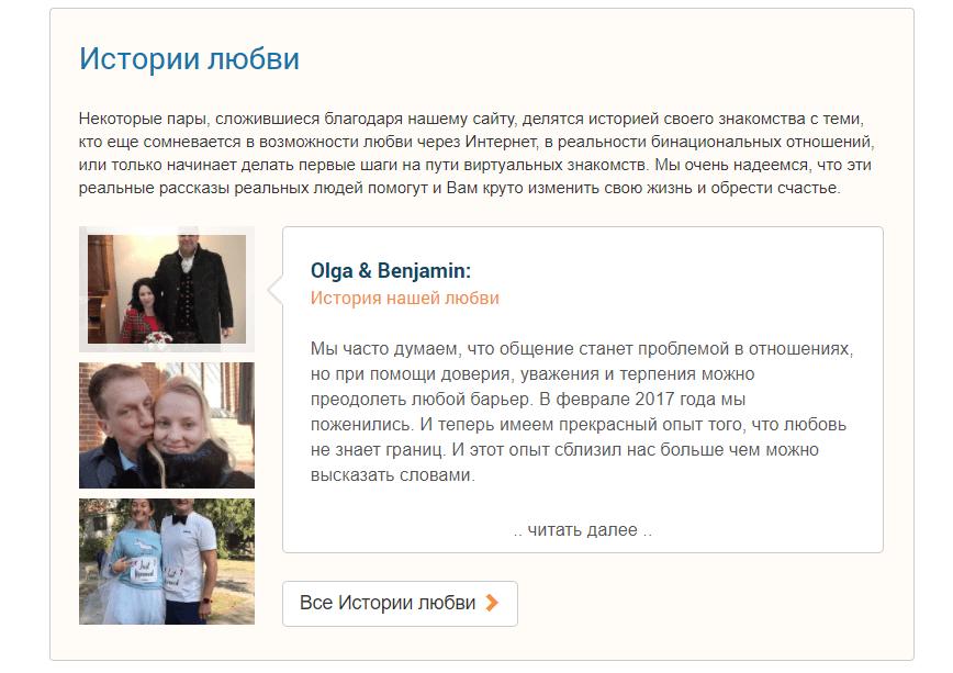 Истории любви с сайта «InterFriendship»