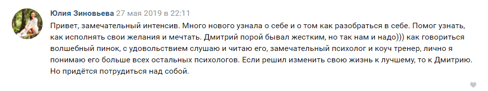 Отзыв Юлии об интенсиве Дмитрия Эснера