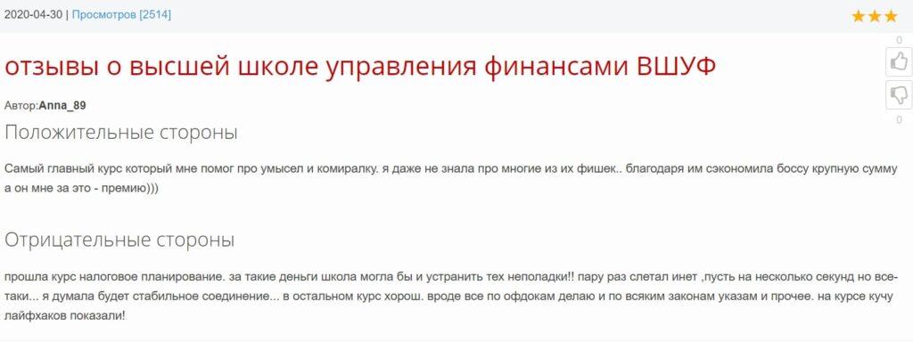 Отзыв Anna_89 о ВШУФ
