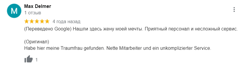 Отзыв Max Delmer о сайте знакомств Fernliebe