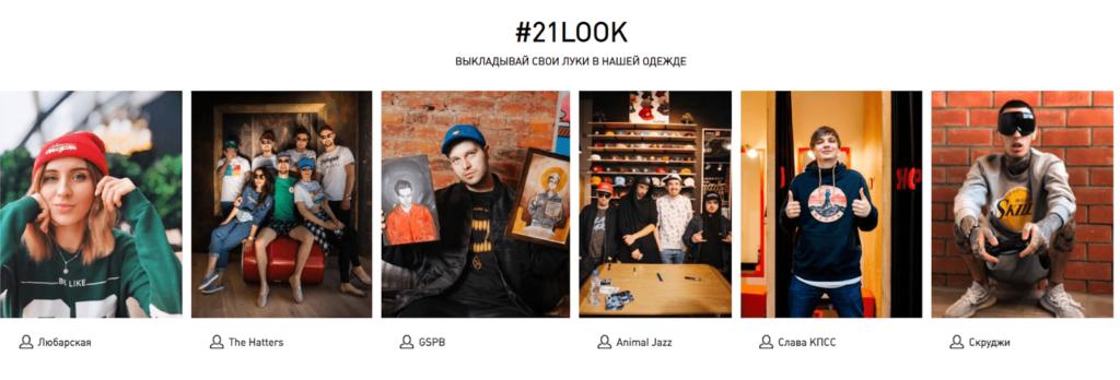 """Певцы, актёры и блогеры - покупатели  """"21 Shop"""