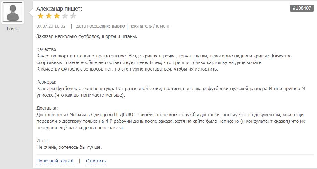 Отзыв Александра о покупке в 21 Shop