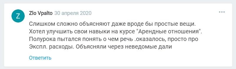 """Отзыв Zlo Vpalto о курсе """"Арендные отношения"""" от ВШУФ"""