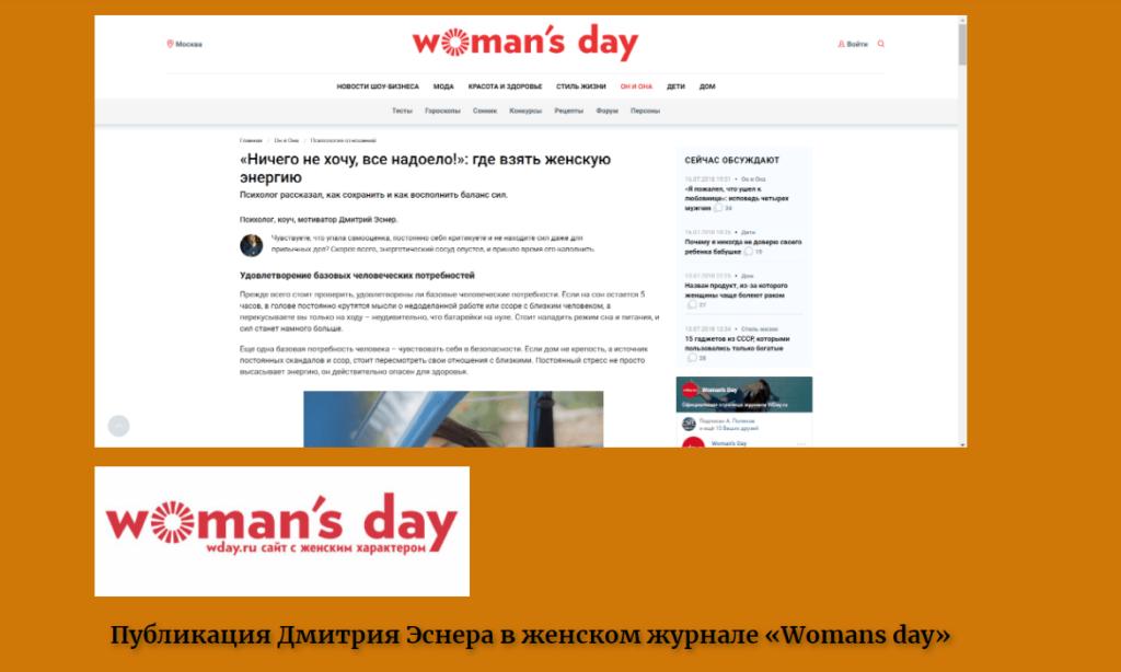 Интервью Дмитрия Эснера в журнале «Woman's Day»