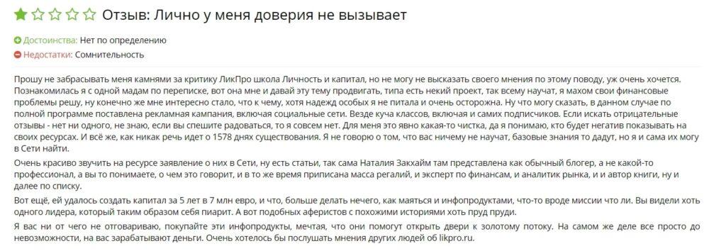 Отрицательный отзыв о компании «Личность и капитал».