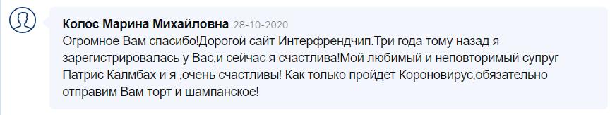 Отзыв Колос Марины Михайловны о сайте знакомств