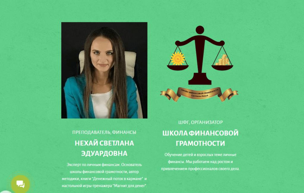 Светлана Нехай