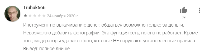 Truhuk666 о сайте знакомств «Tourbar»