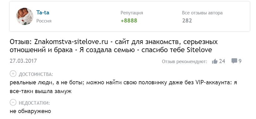 Отзыв Ta-ta о Site Love