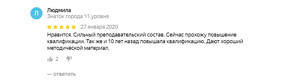 Отзыв Людмилы об образовательном центре МФЦ