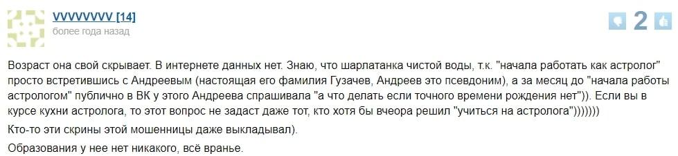 Отрицательный отзыв о коуче Юлии Столяровой