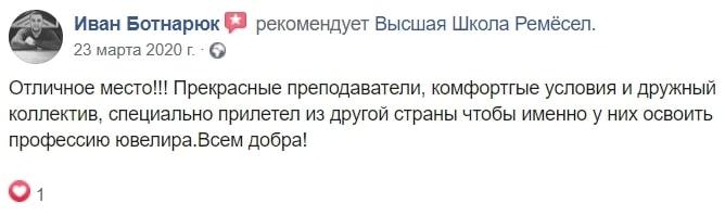 Отзывы Ивана Ботнарюк о «Высшей Школе ремесел»