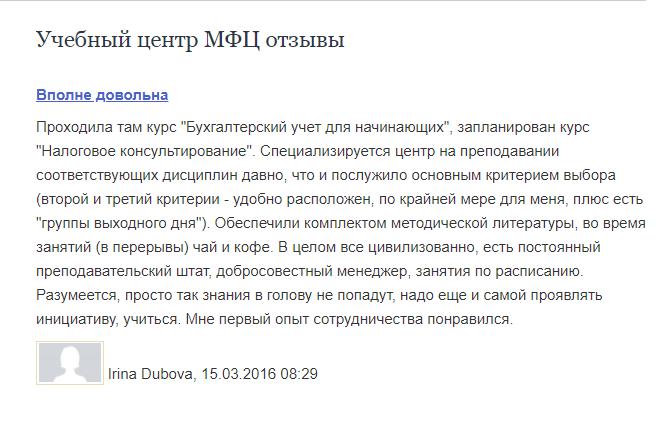 Отзыв Irina Dubrova об образовательном центре МФЦ