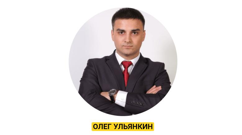 Автор курсов – Олег Ульянкин