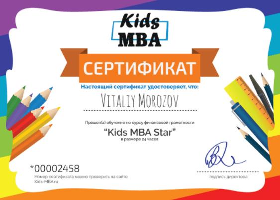Пример сертификата об окончании обучения в школе KIDS MBA с официального сайта.