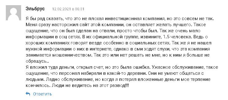Негативный отзыв Эльбруса о сотрудничестве с компанией РИКОМ-ТРАСТ