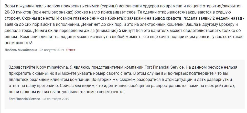 Негативный отзыв Любовь Михайловны о сотрудничестве с компанией FortFS