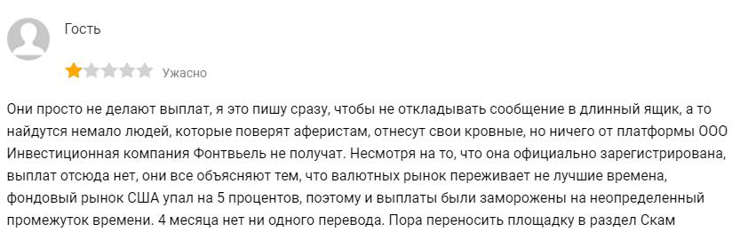 Негативный отзыв анонимного пользователя о сотрудничестве с компанией FONTVIELLE